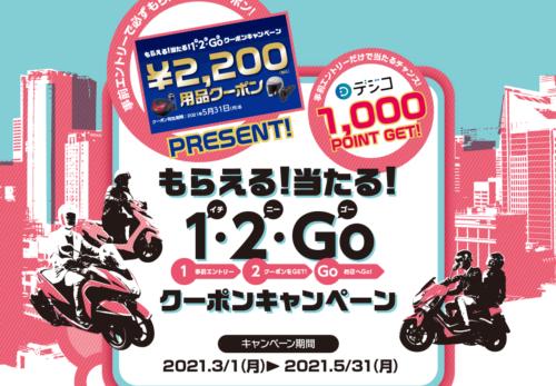 ヤマハスクーターキャンペーン